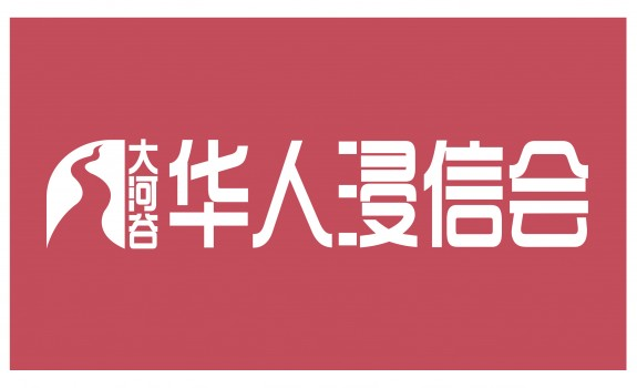 Pro Bono Work 2015/2016 - 6 : Logo Design for RGVCBC Chinese Baptist Church | Fall 2015
